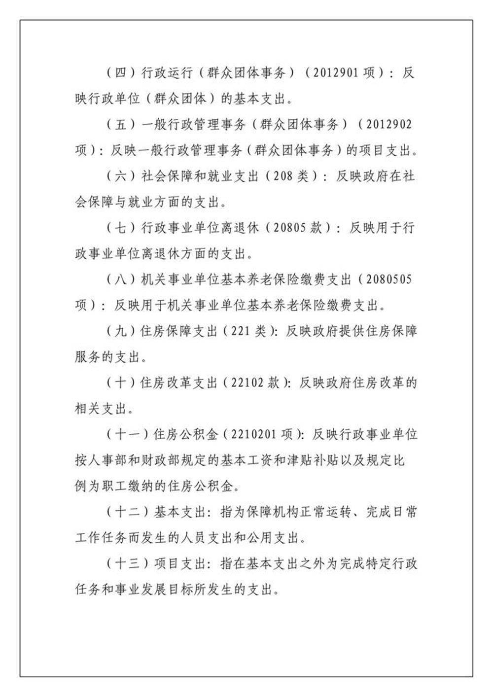 仙桃市总工会2018年部门预算