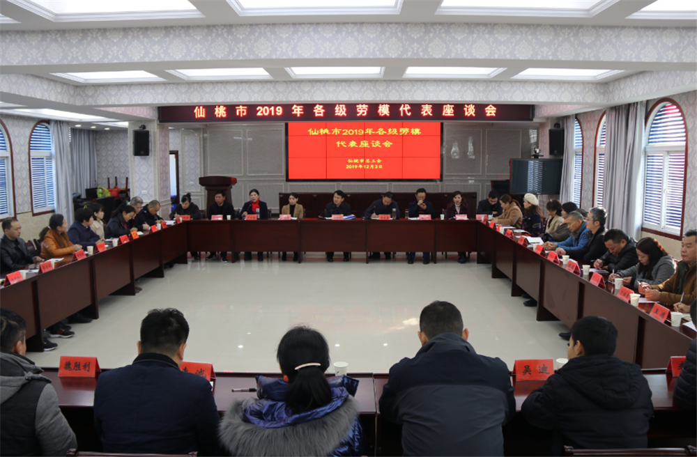 仙桃市2019年各级劳模代表座谈会